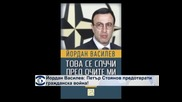 Йордан Василев: Петър Стоянов предотврати гражданска война