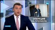 Изписват Борисов утре