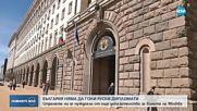 България няма да гони руски дипломати засега