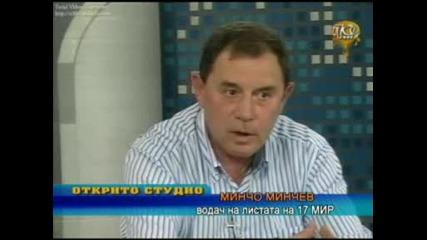 интервю с Минчо Минчев и Мир 16