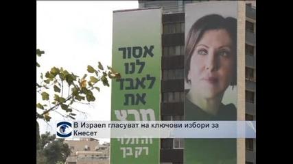 В Израел гласуват на ключови избори за Кнесет
