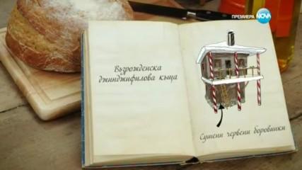 Моника - Възрожденска джинджифилова къща - Bake off (06.12.2016)