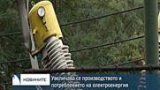 Увеличават се производството и потреблението на електроенергия