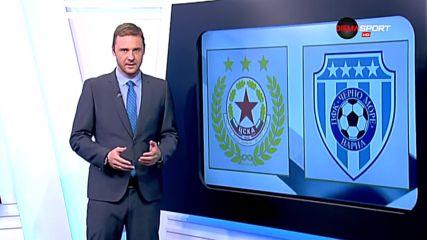ЦСКА продължава да ниже победи у дома