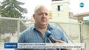 Трима надзиратели от Варненския затвор са задържани