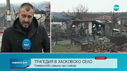 Семейство загина при пожар в Хасковско