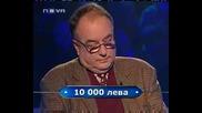 Стани Богат - Българин Отговаря На Въпрос За 10000 Лева 04.02