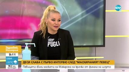 """Деси Слава с първо интервю след """"Маскирания певец"""""""