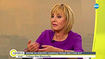 Мая Манолова: Кметът на София трябва да бъде лидер и да носи отговорност за действията си