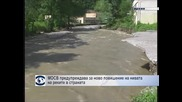 МОСВ предупреждава за ново повишение на нивата на реките в страната