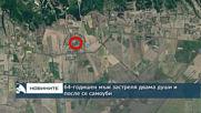 Критично е състоянието на мъжа и жената, застреляни в село Трапоклово
