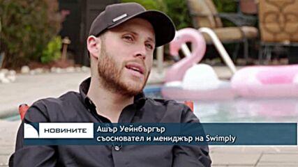 Приложение дава възможност за наемане на частен плувен басейн