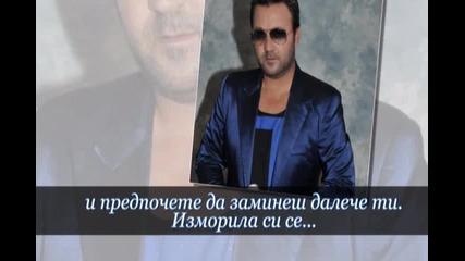 * 2013 Превод * Балада * Makis Mparakos (изморила си се)