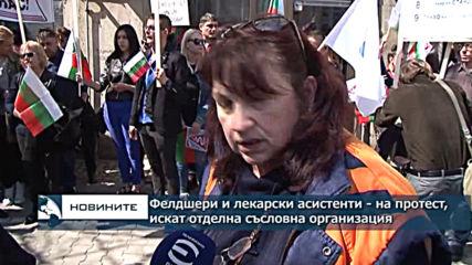 Фелдшери и лекарски асистенти - на протест, искат отделна съсловна организация