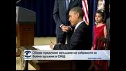 Обама предложи връщане на забраната за бойни оръжия в САЩ