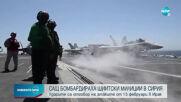 САЩ нанесоха въздушни удари по въоръжени отряди в Сирия