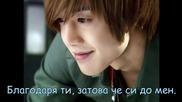 Kim Hyun Joong - Thank You (бг превод)