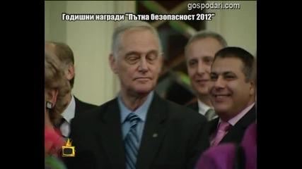 """Годишни награди """"Пътна безопасност 2012"""""""