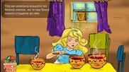 Златокоска и трите мечки - Приказка за деца