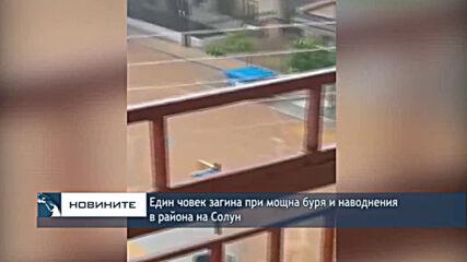 Един човек загина при мощна буря и наводнения в района на Солун