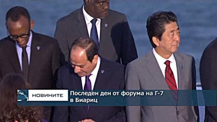 Последен ден от форума на Г-7 в Биариц