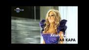 Кеша Килешъ - Тая Кара(ще я бия с тигана) / Официално Видео
