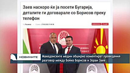 Македонските медии обширно коментират проведения разговор между Бойко Борисов и Зоран Заев