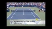Анди Родик отпадна в първия кръг в Синсинати