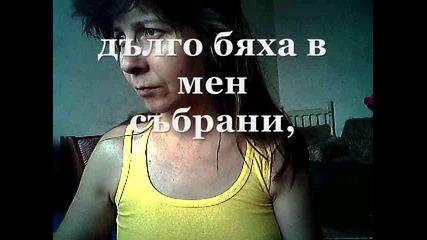 Ч.р.д. Любов моя (иве) 05.08.2013 г.