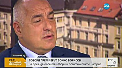 Борисов: Не е време за избори и кандидатури
