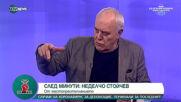 Андрей Райчев: Не ГЕРБ върви напред, а БСП се връща назад