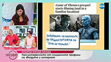 Андреа Банда Банда: Най - интересното от социалните профили на звездите - На кафе (19.06.2019)