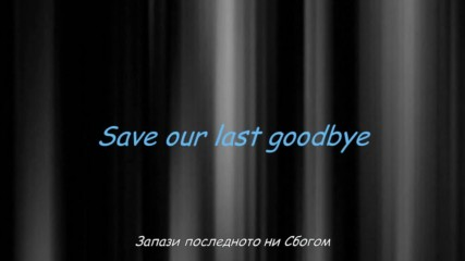 Disturbed - Save Our Last Goodbye (превод)