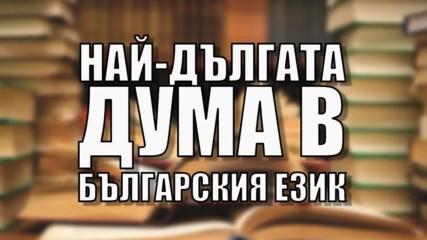 Най-дългата дума в българския език