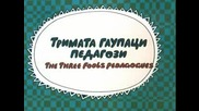 Тримата глупаци - Педагози