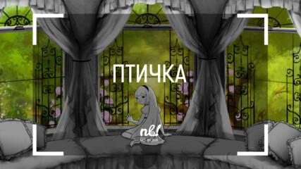 nb! Птичка (2016) - къс филм