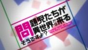 [ Bg Subs ] Mondaiji-tachi ga Isekai kara Kuru Sou Desu yo? - 01 [ C N L ]