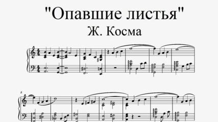 """""""Опавшие листья"""" - Ж. Косма"""