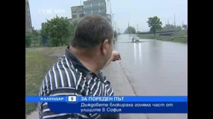 Много як дъж в София 24 нон стоп
