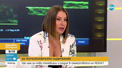 NOVA стартира есенния сезон с 3 български сериала и нова публицистика