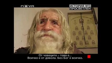 Дядо Добри от Байлово в О Ф 08.01.2011