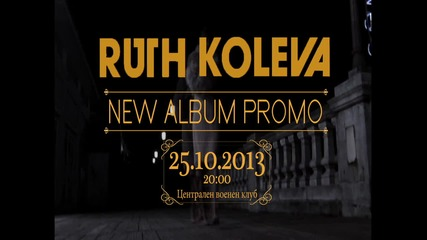Промоция на албум на Рут Колева- 25 Октомври, Военен Клуб - София