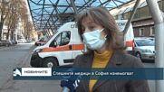 Спешните медици в София изнемогват