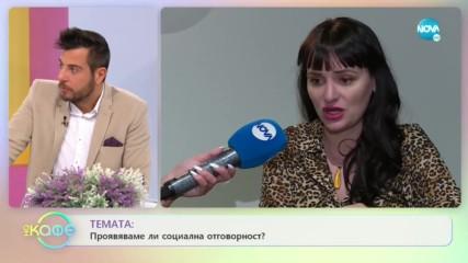 """Рут Колева: Проявяваме ли социална отговoрност? - """"На кафе"""" (23.01.2020)"""