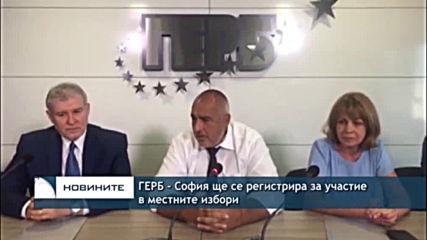 ГЕРБ - София ще се регистрира за участие в местните избори