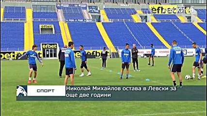 Вратарят Николай Михайлов подписа нов договор с Левски и остава в клуба за още две години
