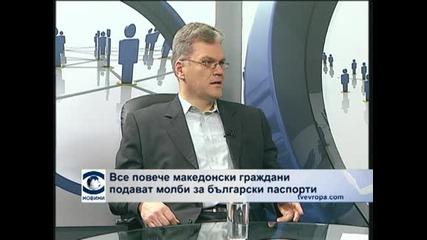 Все повече македонци взимат български паспорти