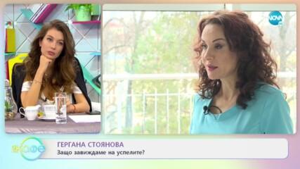 "Гергана Стоянова - Защо завиждаме на успелите? - ""На кафе"" (26.01.2021)"