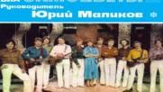 Виа Самоцветы--солнечный Луч 1981