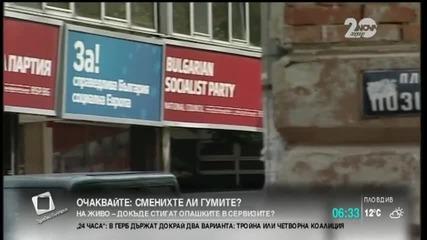 ГЕРБ ще се срещне с АБВ и Патриотичния фронт - Новините на Нова
